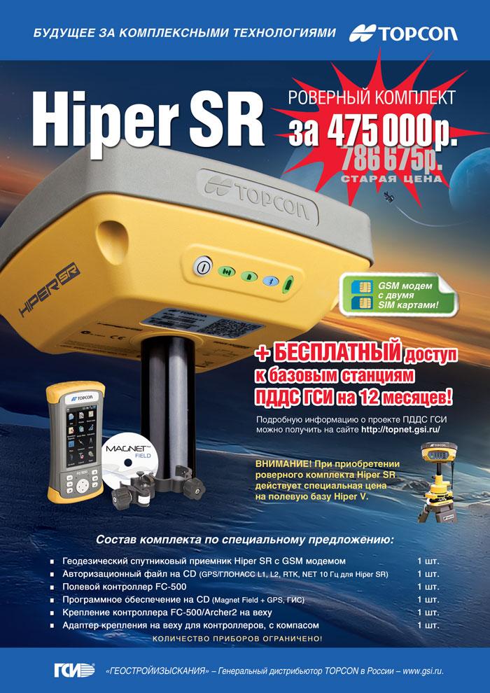 Роверный комплект Hiper SR