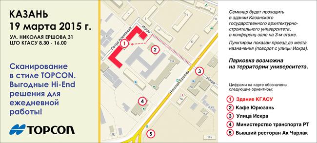 Семинар «Сканирование в стиле TOPCON! Выгодные Hi-End решения для ежедневной работы». Схема проезда.